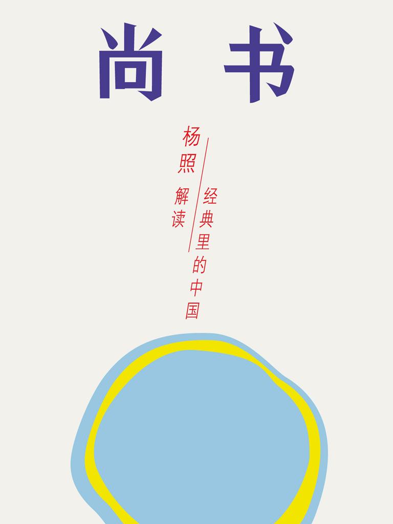 尚书:追寻永恒的天命(经典里的中国 1)