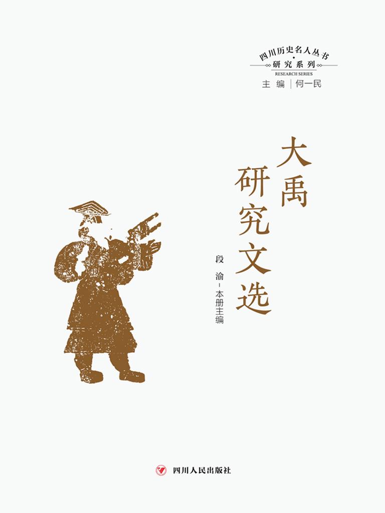 四川历史名人丛书研究系列·大禹研究文选