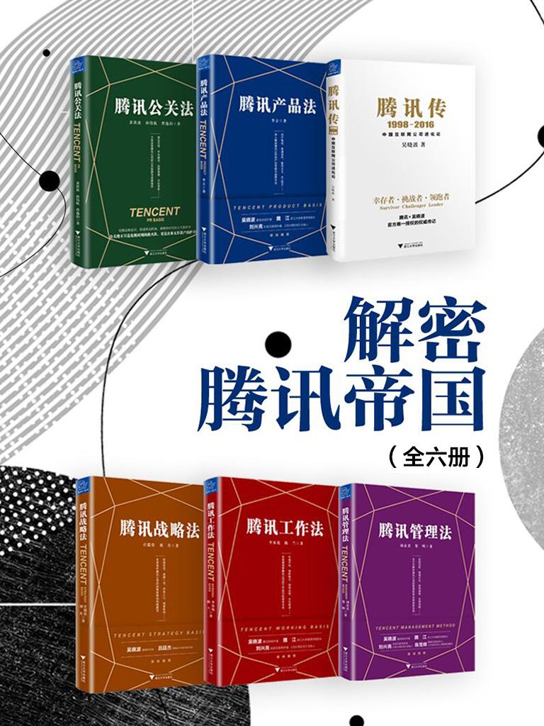 解密腾讯帝国(全六册)