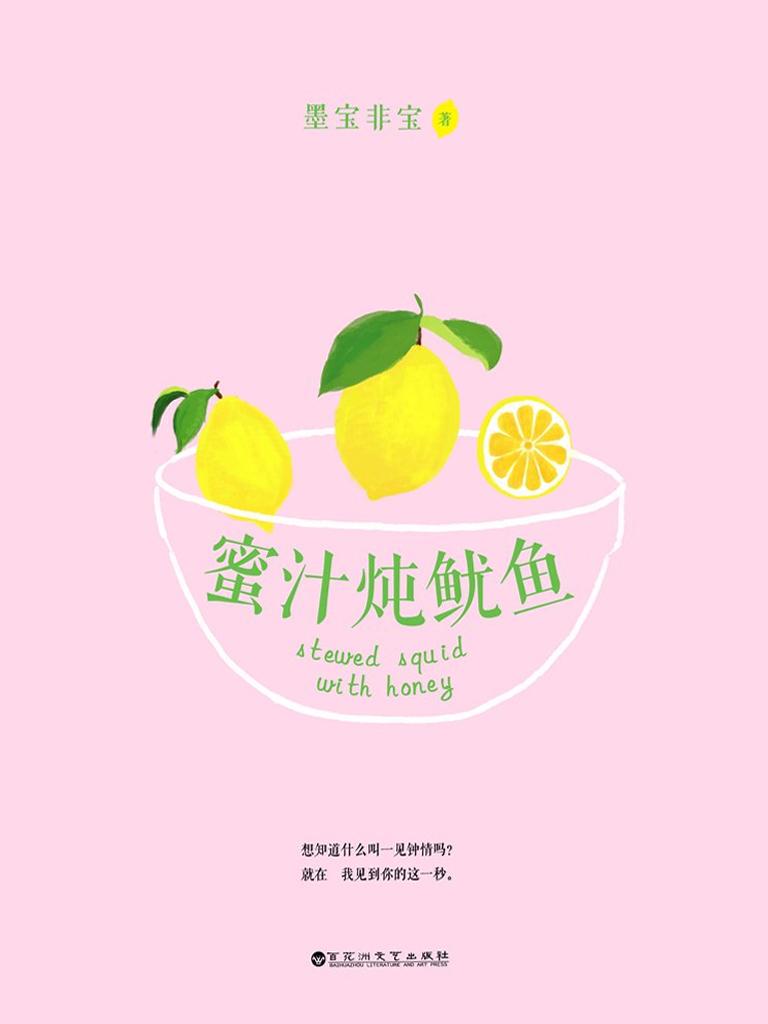 蜜汁炖鱿鱼
