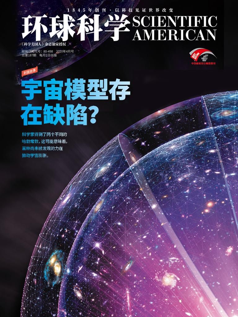 環球科學(2020年4月)