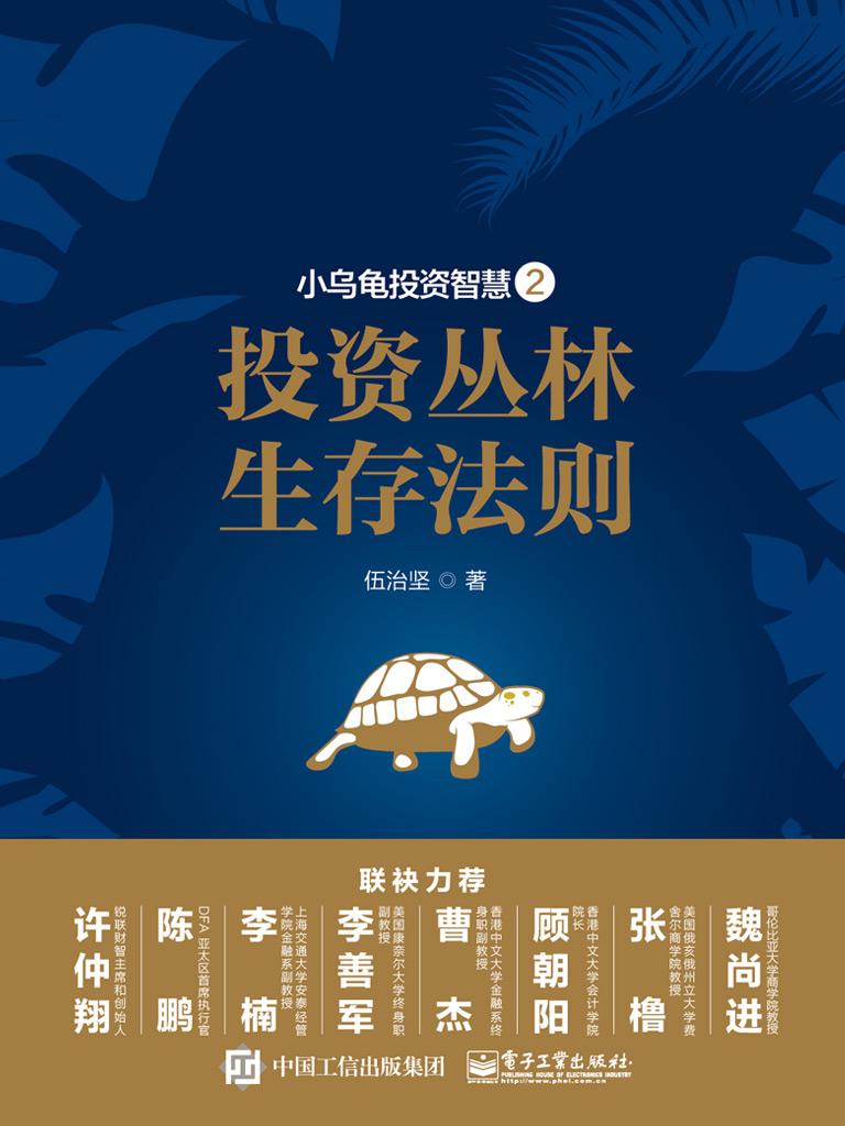 小乌龟投资智慧 2:投资丛林生存法则