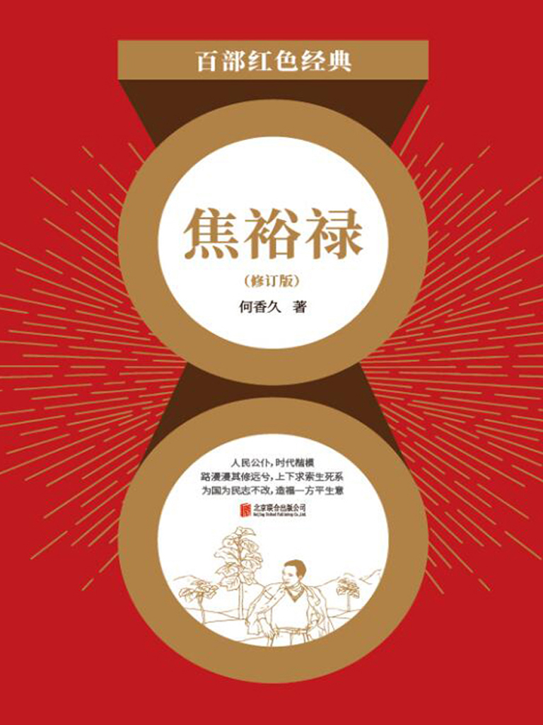 焦裕禄:修订版(百部红色经典)
