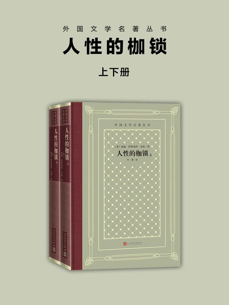 人性的枷锁(外国文学名著丛书 全2册)