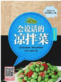 二维码互动型菜谱丛书:会说话的凉拌菜