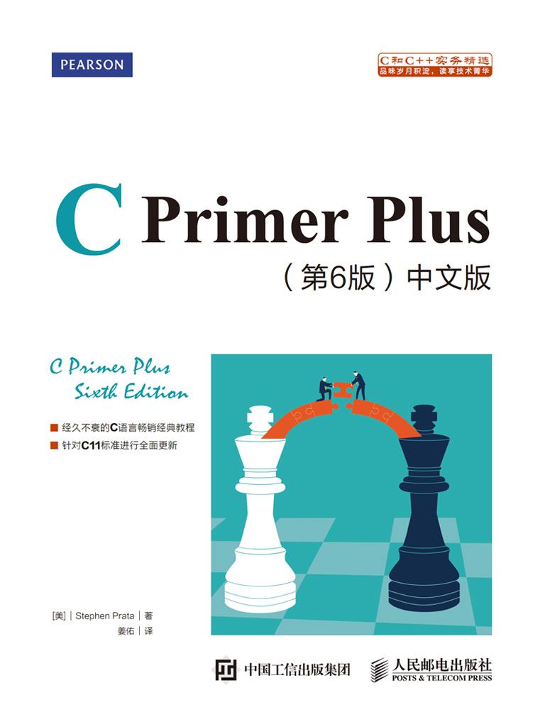 C Primer Plus(第6版 中文版)