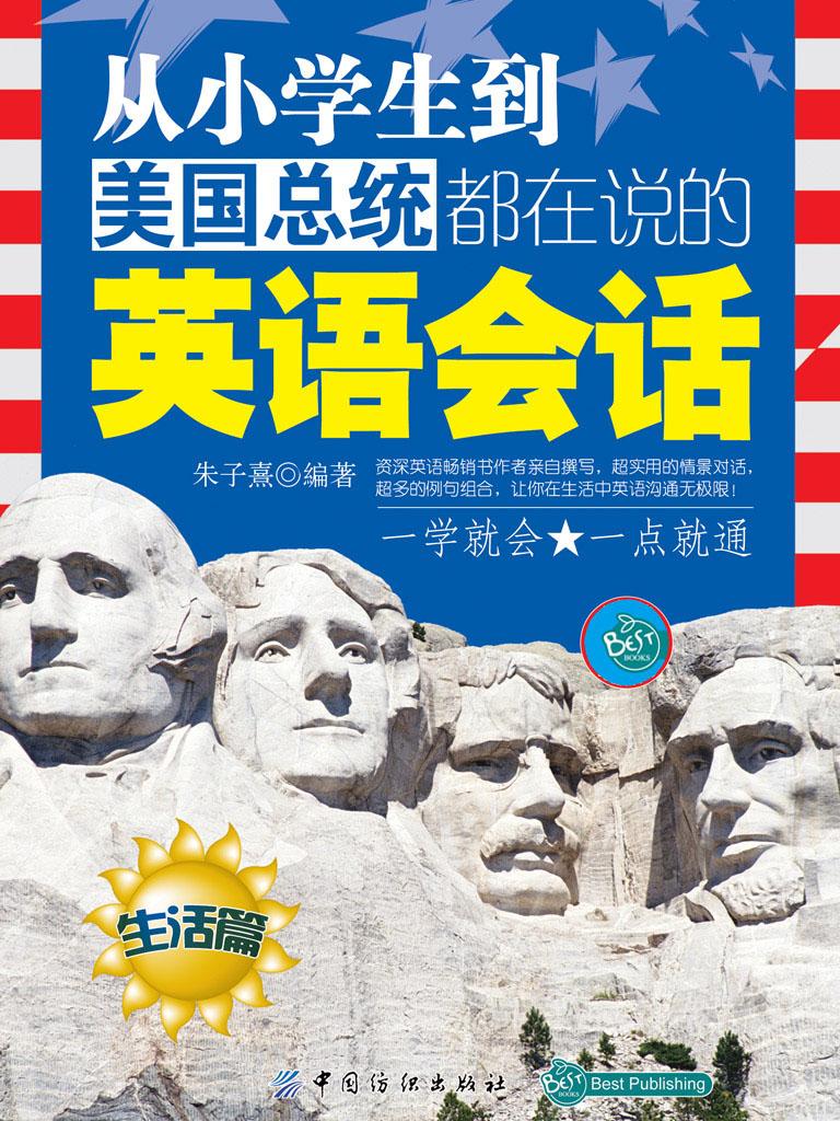 從小學生到美國總統都在說的英語會話·生活篇