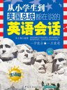 从小学生到美国总统都在说的英语会话·生活篇