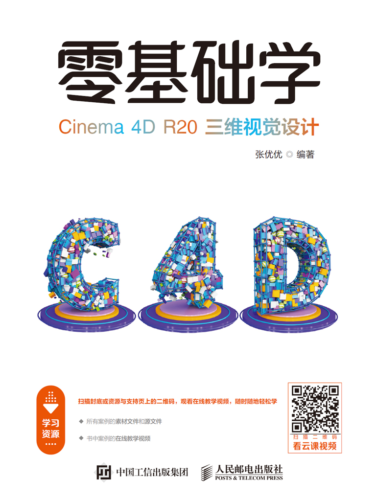 零基础学Cinema 4D R20三维视觉设计
