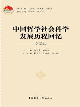 中国哲学社会科学发展历程回忆·文学卷