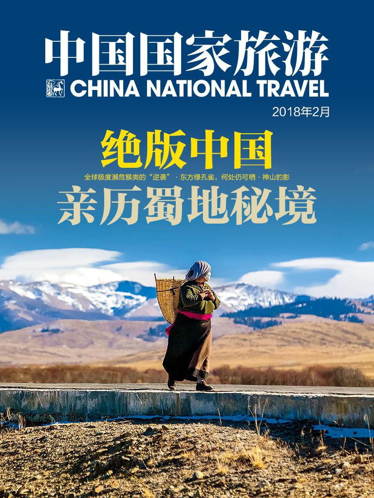 中国国家旅游(2018年2月)