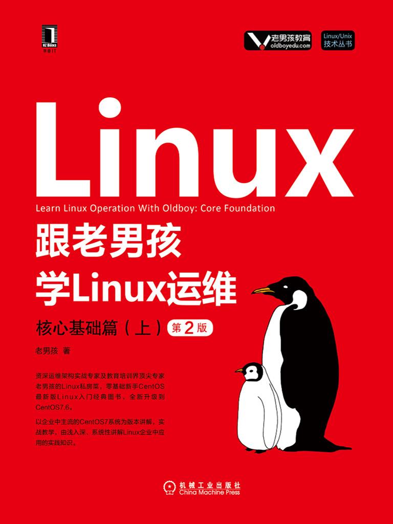 跟老男孩学Linux运维:核心基础篇(上 第2版)