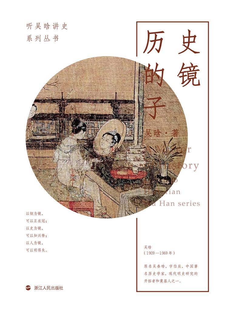 历史的镜子(听吴晗讲史系列)