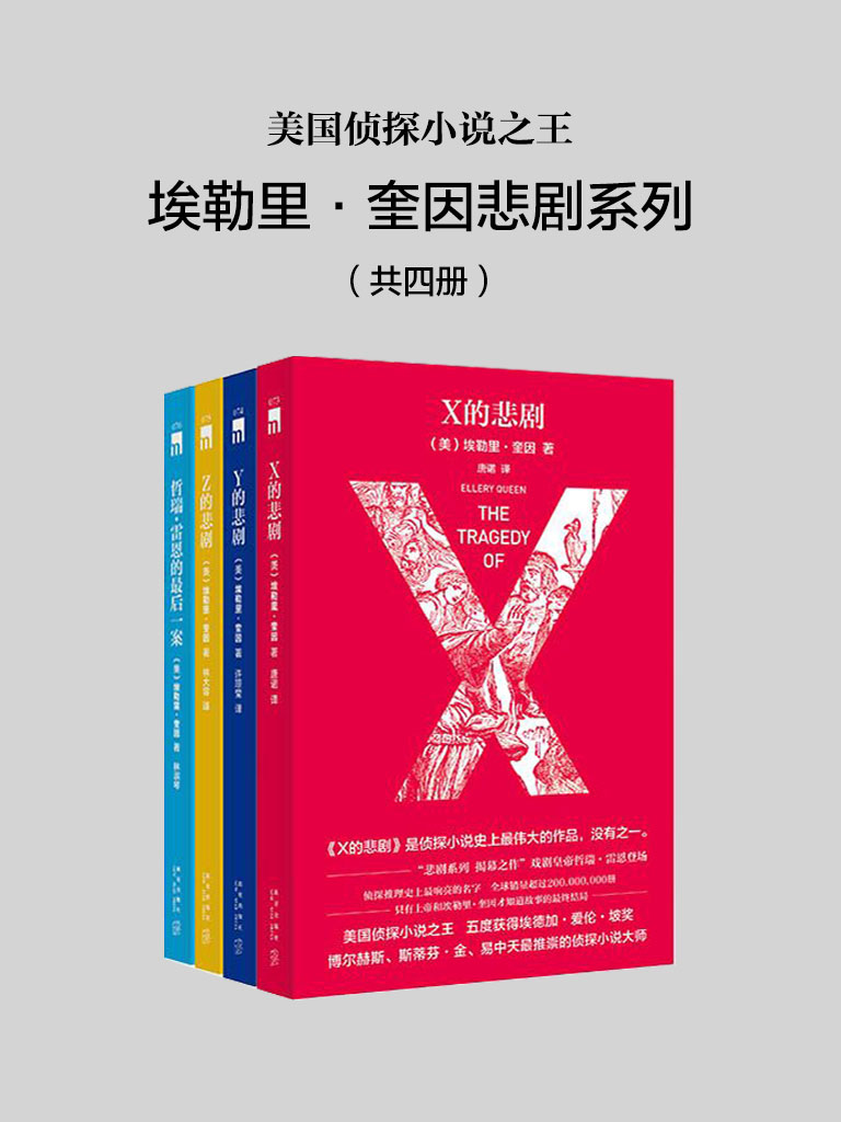 美国侦探小说之王埃勒里·奎因悲剧系列(共四册)