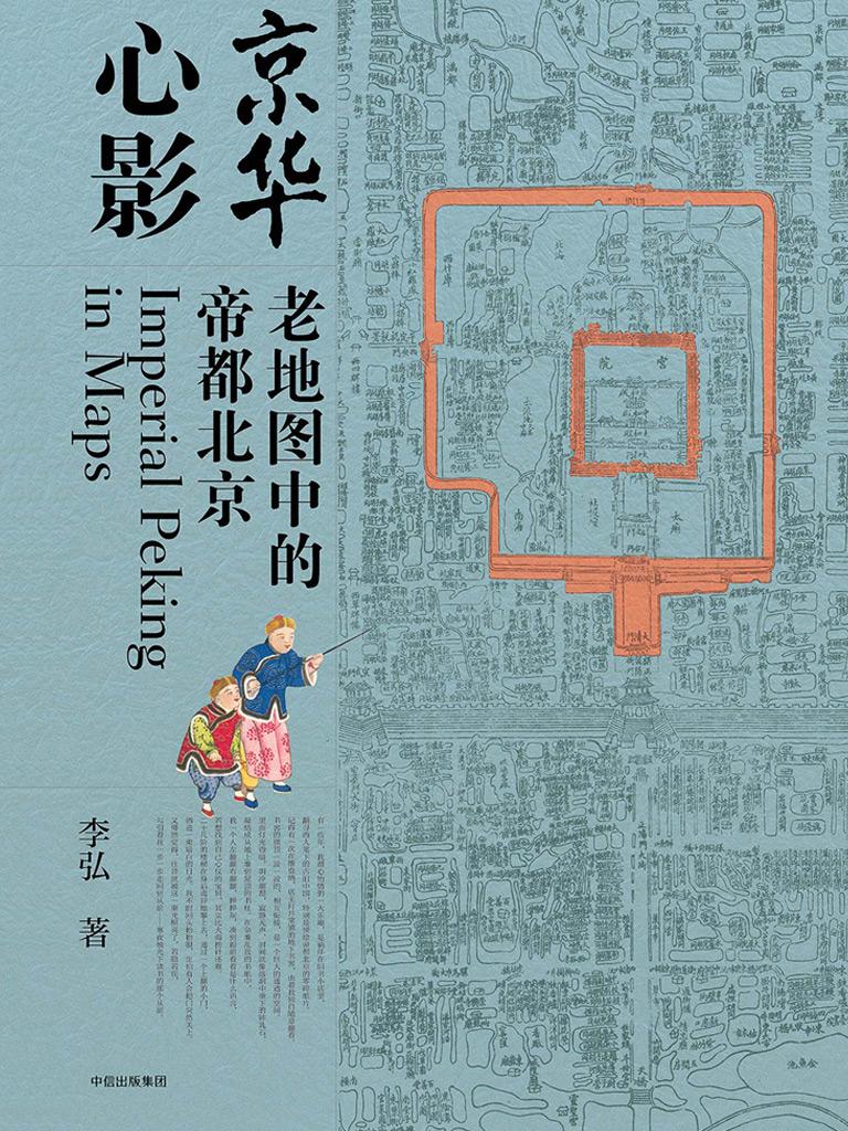 京华心影:老地图中的帝都北京