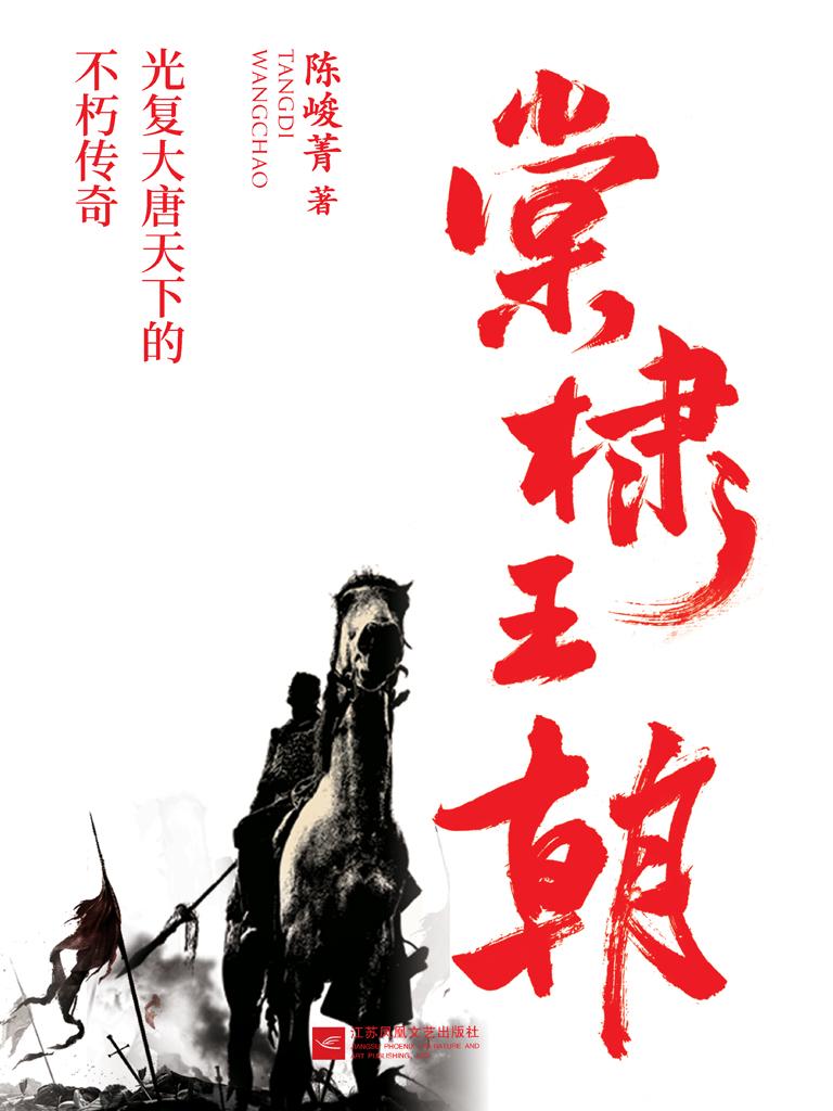 棠棣王朝(全二册)