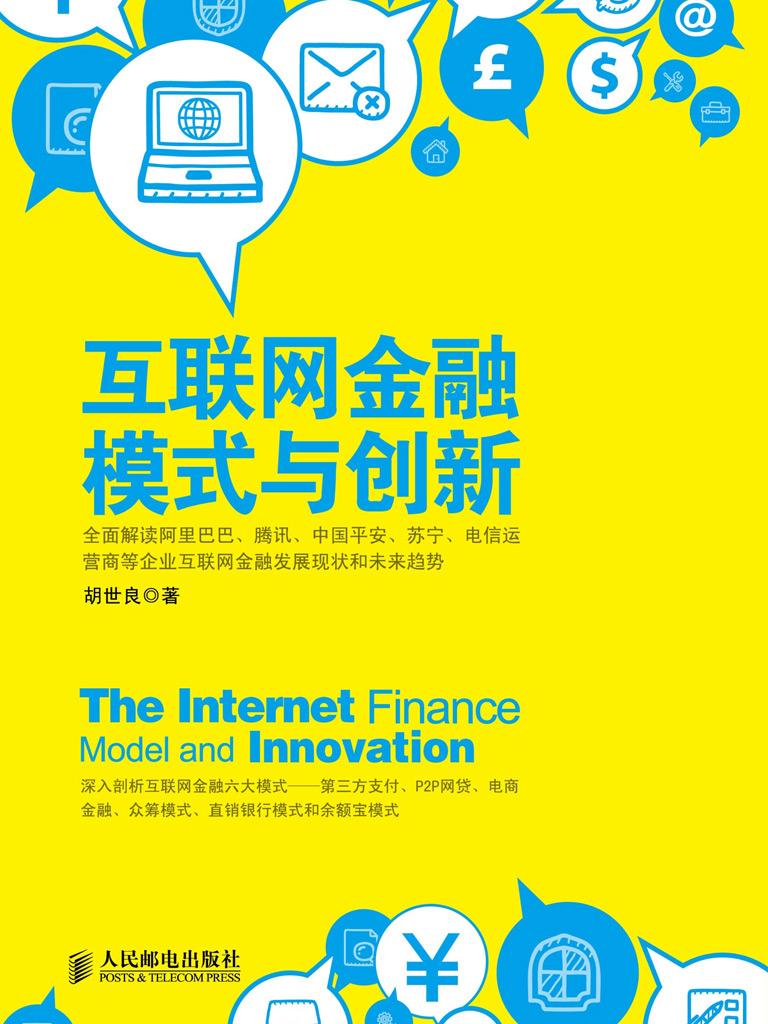 互联网金融模式与创新