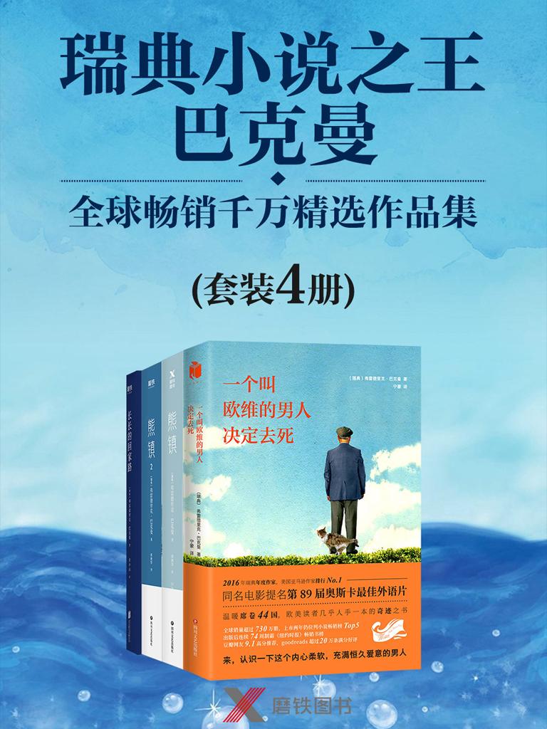 瑞典小说之王巴克曼:畅销千万精选作品集(共四册)
