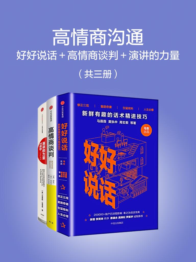 高情商沟通:好好说话+高情商谈判+演讲的力量(共三册)