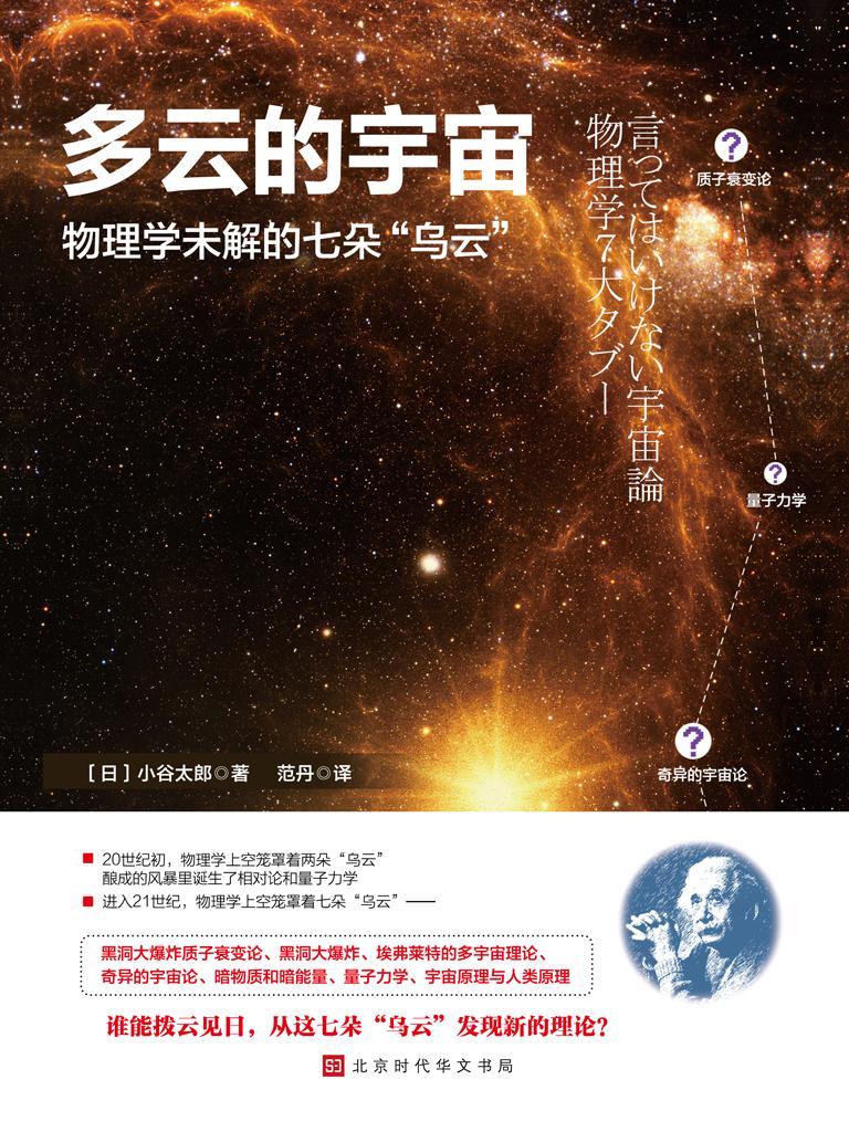 多云的宇宙:物理学未解的七朵『乌云』