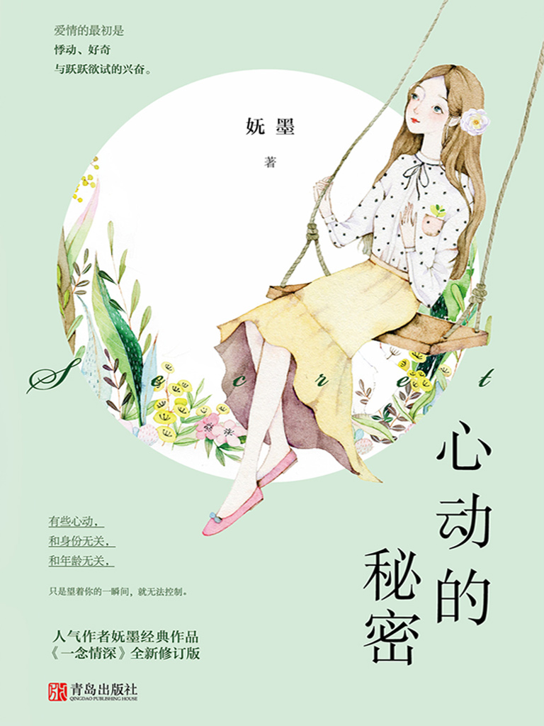 心动的秘密(共2册)