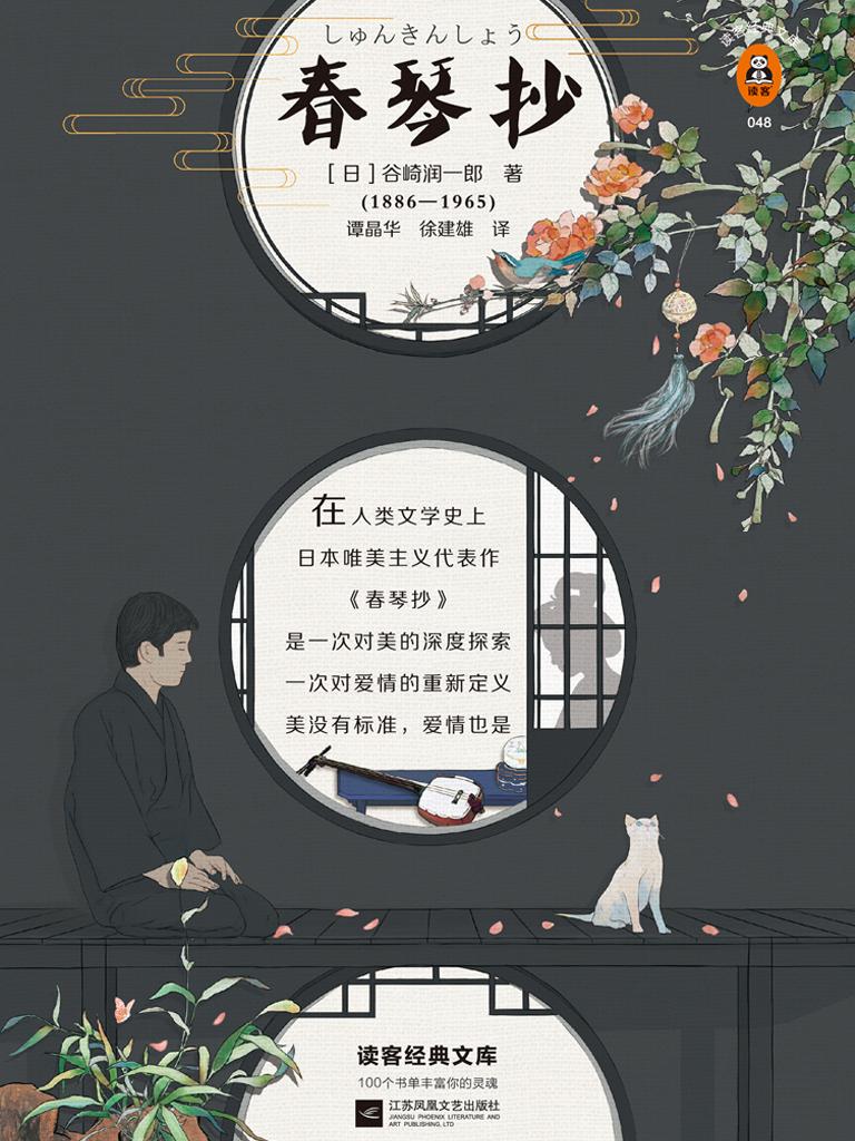 春琴抄(读客经典文库)