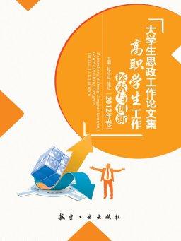 大学生思政工作论文集:高职学生工作探索与创新(2012年卷)