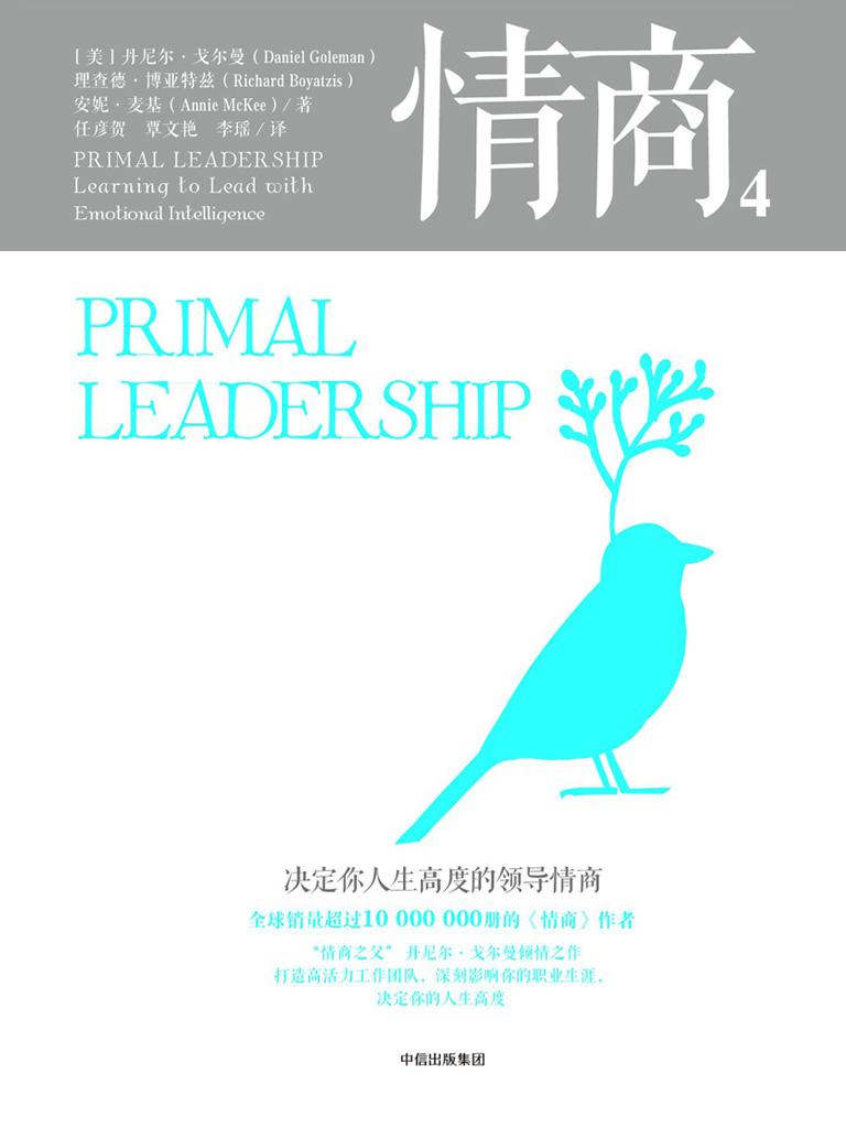 情商 4:决定你人生高度的领导情商(第2版)