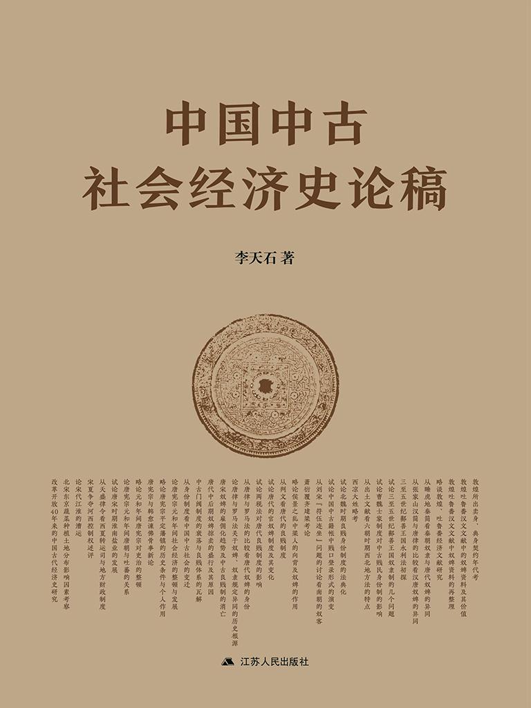 中国中古社会经济史论稿
