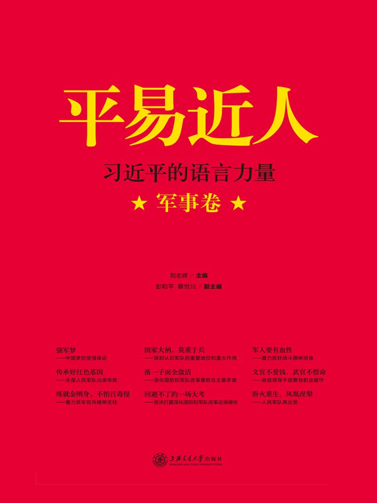平易近人:習近平的語言力量(軍事卷)