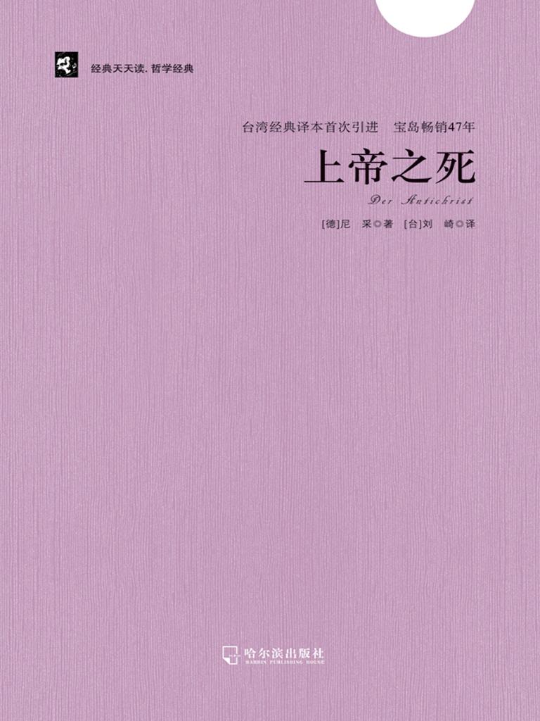 上帝之死(台湾经典译本)