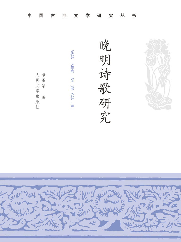 晚明诗歌研究(中国古典文学读本丛书典藏)