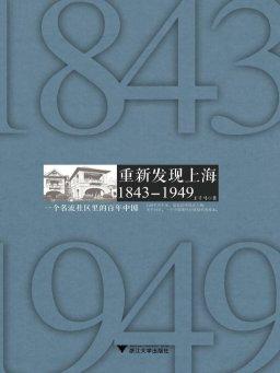 重新发现上海:1843-1949