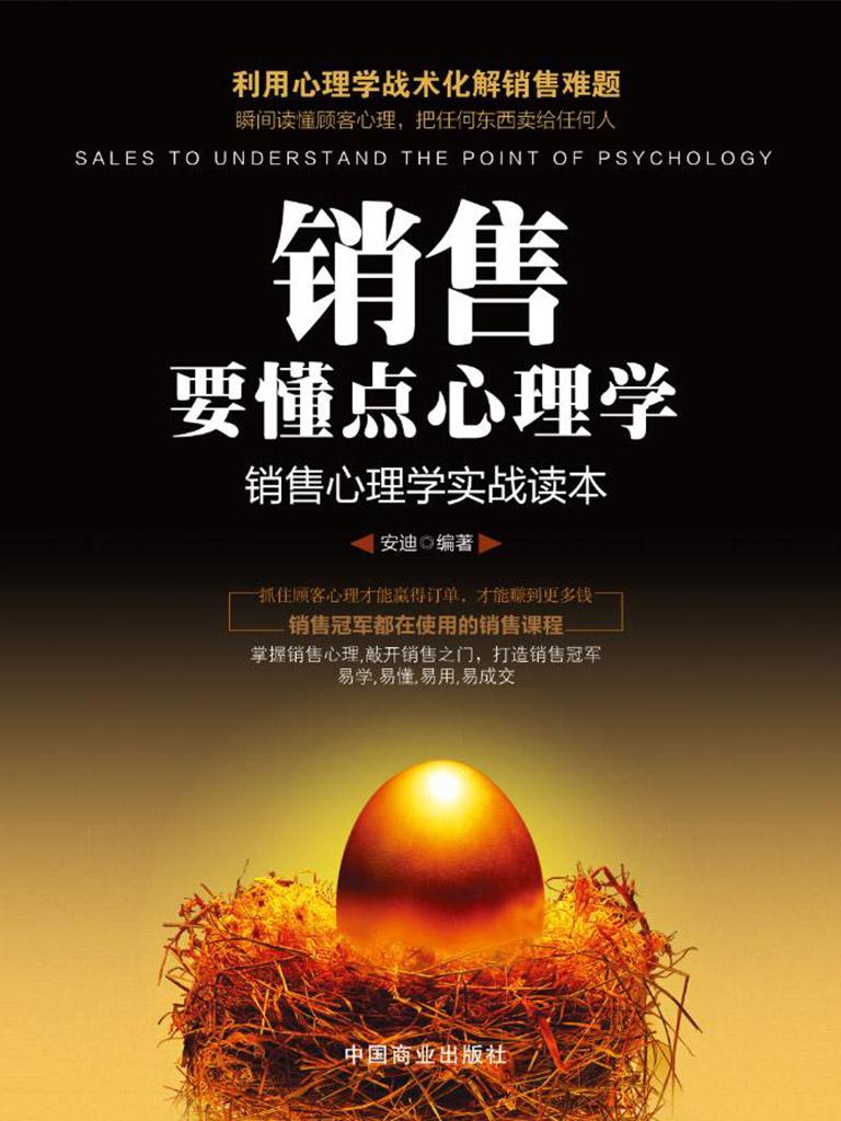 销售要懂点心理学:销售心理学实战读本