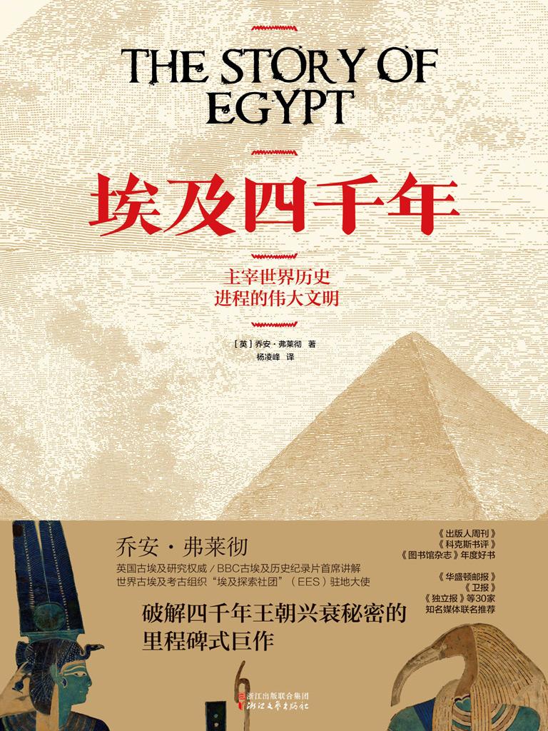 埃及四千年