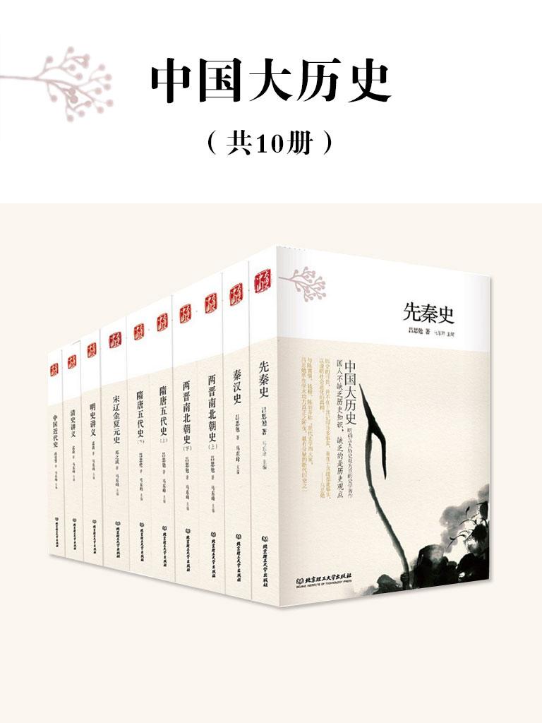 中国大历史(共10册)