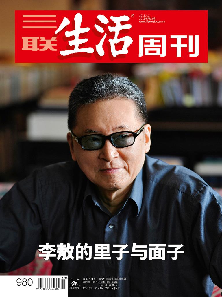 三联生活周刊·李敖的里子与面子(2018年13期)