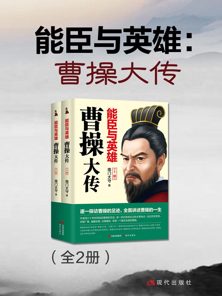 能臣与英雄:曹操大传(全二册)