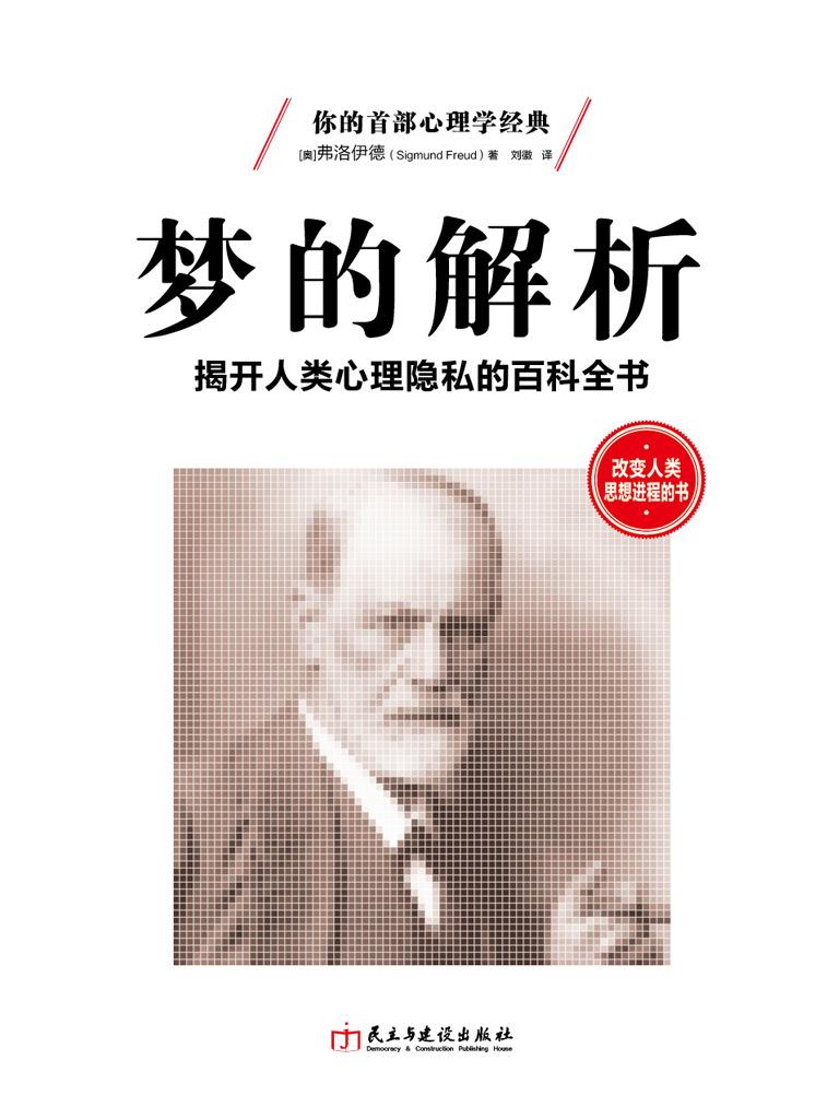 梦的解析:揭开人类心里隐私的百科全书