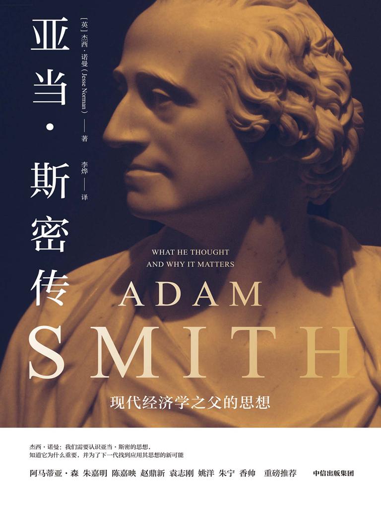 亞當·斯密傳:現代經濟學之父的思想