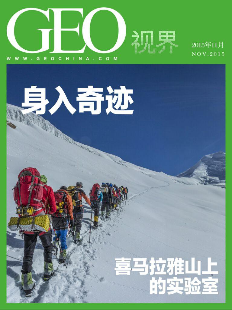 喜马拉雅山上的实验室:GEO视界(总第007期)