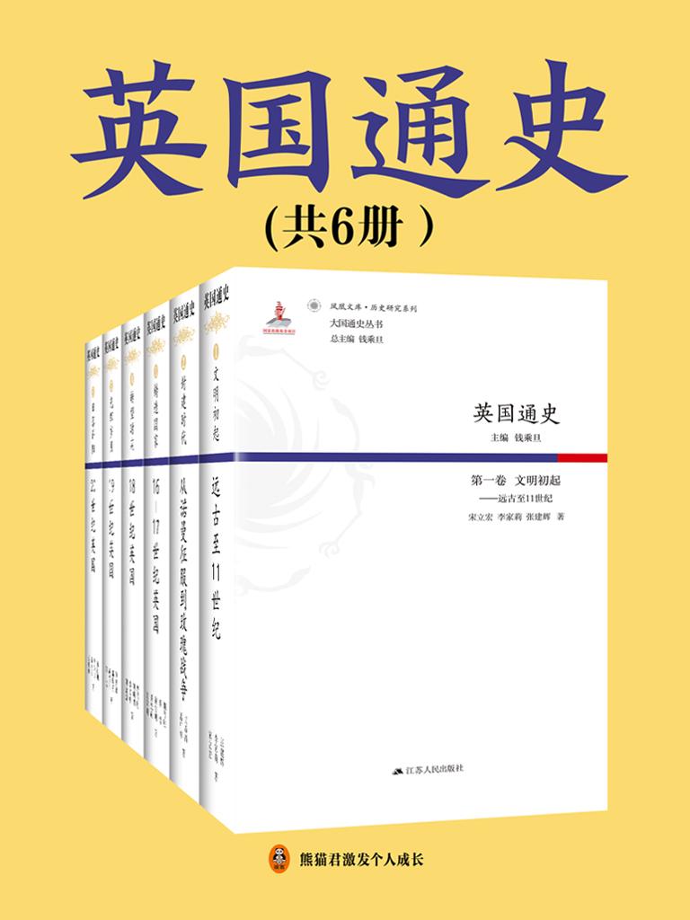 英国通史(全6册)