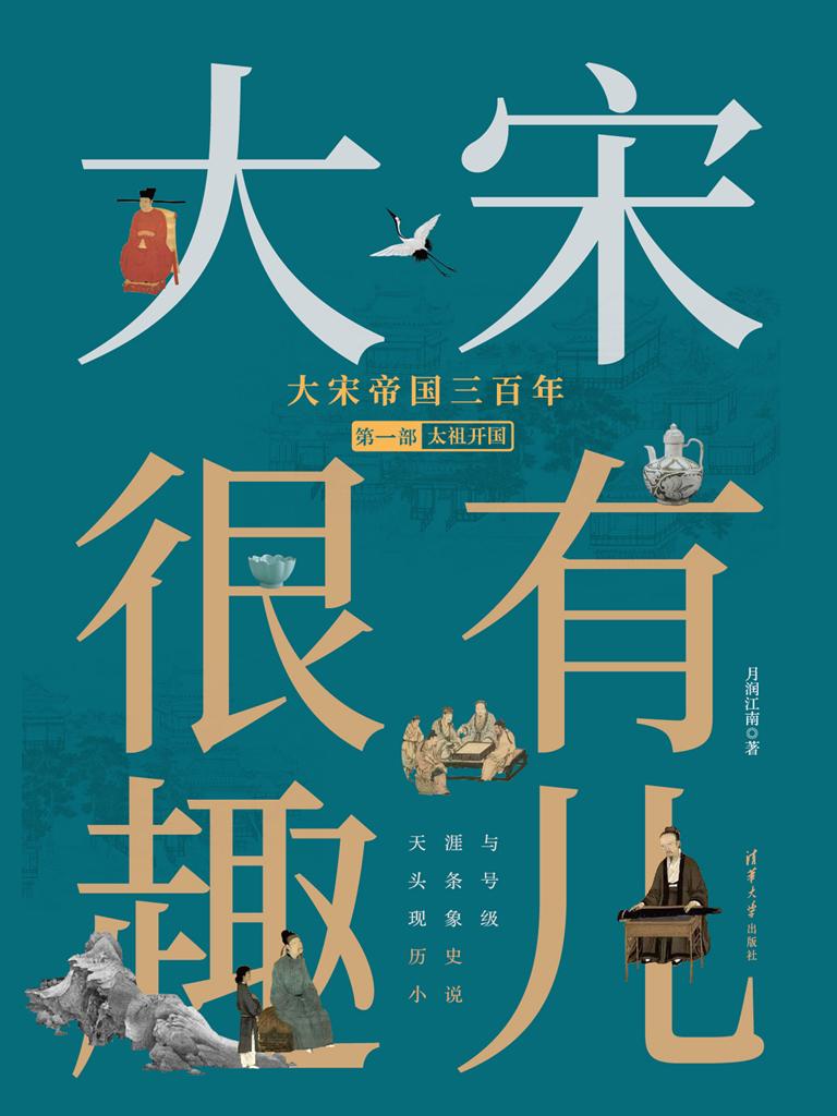 大宋帝国三百年(第一部)
