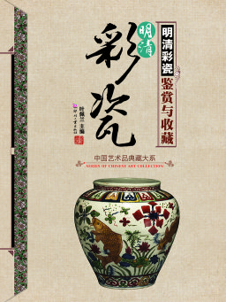 明清彩瓷鉴赏与收藏