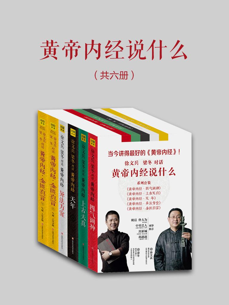黄帝内经说什么(共六册)