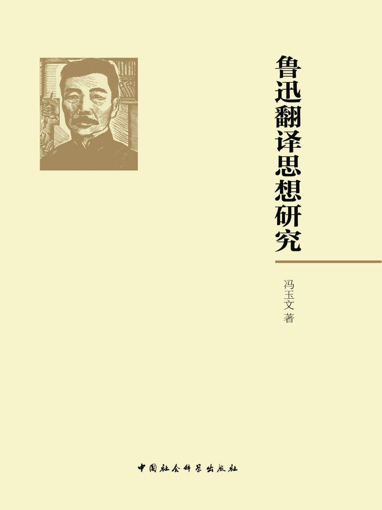 鲁迅翻译思想研究
