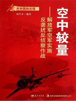 空中较量:解放军空军实施反袭扰反侦察作战