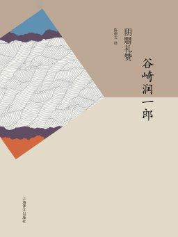 阴翳礼赞(谷崎润一郎作品)