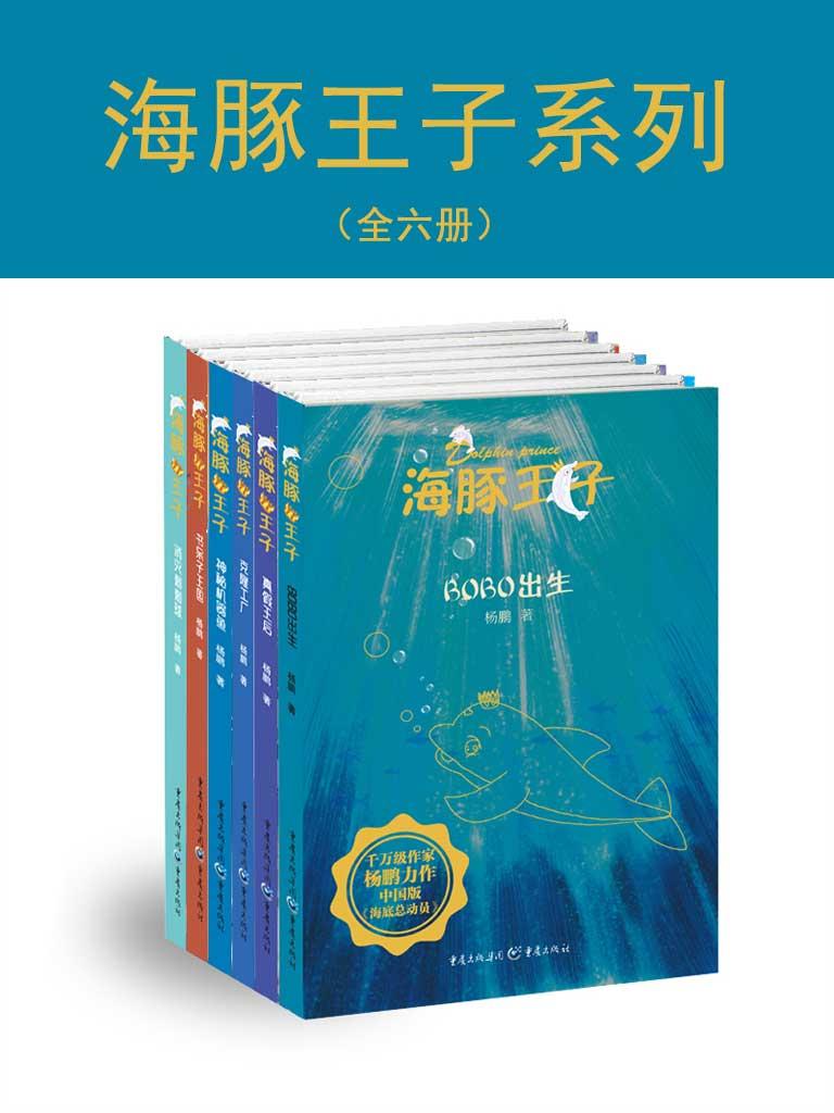 海豚王子系列(全六册)