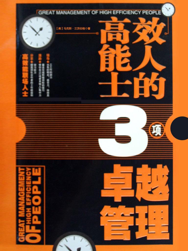 高效能人士的3项卓越管理